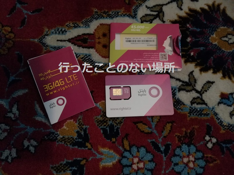 【イラン旅行】テヘラン入国、両替、SIMカード購入について
