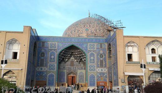 【イラン旅行】エスファハン、シェイフ・ロトフォッラー・モスク