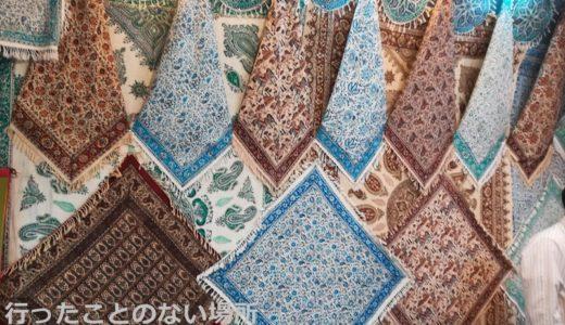 【イラン旅行】エスファハン街歩きと、「ガイドブックのテーブルクロス屋さん」