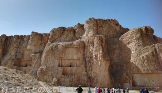 【イラン旅行】パサルガダエ、ナグシュ・ロスタム、ペルセポリス1日ツアーに参加