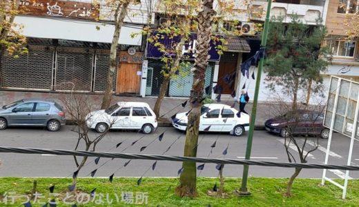 【イラン旅行2020新年】ものものしい雰囲気の報道、実際のイラン国内は?