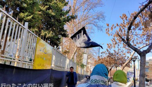 【イラン旅行2020新春】イラン、ソレイマニ司令官の追悼集会の様子