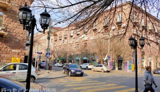 【2020アルメニア】アルメニアの首都、エレヴァンの印象