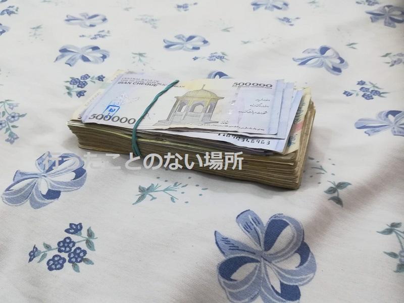 【イラン旅行】イランの通貨とレートについて