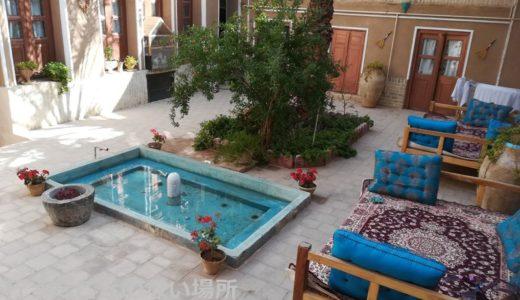 【イラン旅行】エスファハンからヤズドへ、タローネゲストハウス