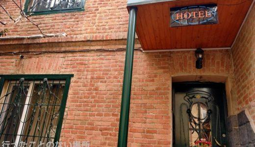 【2020ジョージア】トビリシのホテル、トマズハウスに宿泊
