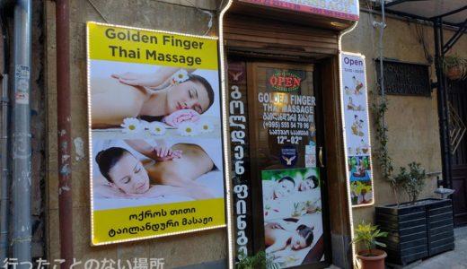 【2020ジョージア】トビリシでタイ式マッサージ体験 A Golden Fingers THAI Massage